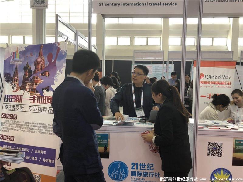 我司参加2018年中国出境旅游交易会